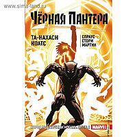 Чёрная Пантера: Народ под нашими ногами. Книга 2. Коатс Т.-Н., Стелфриз Б.
