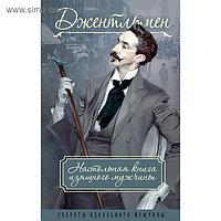 Джентльмен. Настольная книга изящного мужчины. Метузал П.Ф., Книгге А.