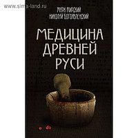 Медицина Древней Руси. Мирский М.Б., Богоявленский Н.А.