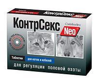 КонтрСекс для регуляции половой охоты котов и кобелей, Астрафарм - 10 табл.
