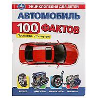 Энциклопедия для детей «Автомобиль. 100 фактов»