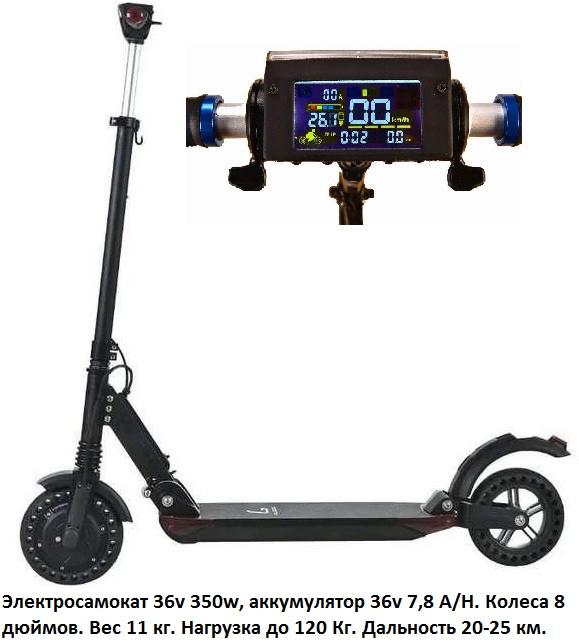 Электросамокат  36v 350w, аккум. 36v 7,8 A/H. Скорость до 30 км/ч.