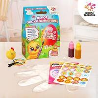 Набор для творчества 'Пасхальный декор яйца с игрушкой'