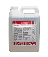 Cooky Stuff- Средство для чистки и антимикробной обработки пищевого оборудования,концентрат 5л