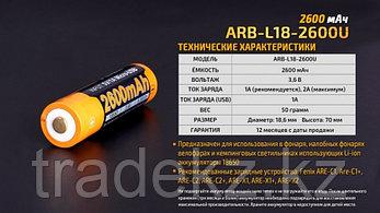 Аккумулятор для фонарей FENIX ARB-L18-2600U, 18650, Li-ion, 3.6V, 2600mAh, зарядка от USB, фото 3