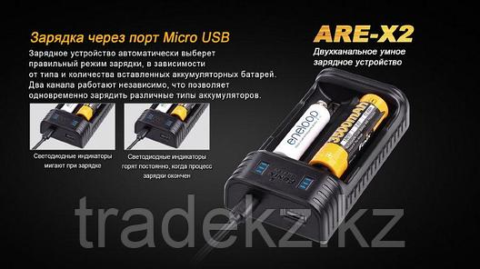 Зарядное устройство Fenix ARE-X2 для 2 аккумуляторов 18650, 26650, 16340, 14500, 10440, фото 2
