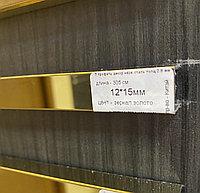 12*15зеркальное золото - профиль для декорирования мебели, 305 см,толщ 0,8мм, П-образный, фото 1