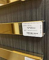 12*20, зеркальное золото - профиль для декорирования мебели, 305 см, П-образный