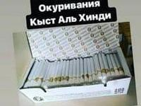 КЫСТ АЛЬ-ХИНДИ Сигарет лучше чем ваши лекарства!