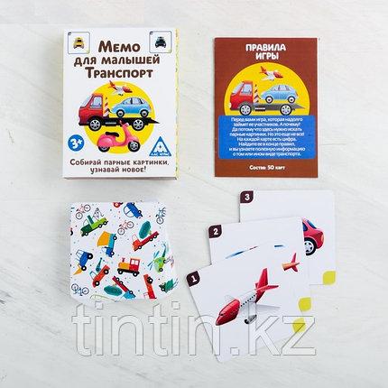 Настольная развивающая игра «Мемо для малышей. Транспорт», 50 карт, фото 2