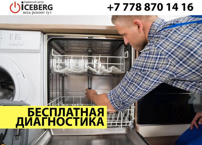 Ремонт посудомоечных машин, фото 2