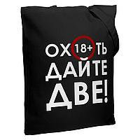 Холщовая сумка «Дайте две», черная, фото 1