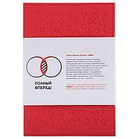 Обложка для автодокументов «Бизнес-зодиак. Овен», фото 1