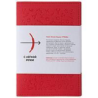 Обложка для автодокументов «Бизнес-зодиак. Стрелец», фото 1