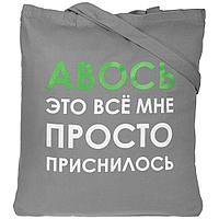 Холщовая сумка «Авось приснилось», серая