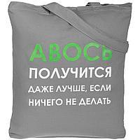 Холщовая сумка «Авось получится», серая, фото 1