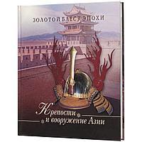 Книга «Крепости и вооружение Азии»