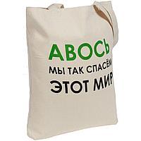 Холщовая сумка «Авось мы спасем этот мир», фото 1