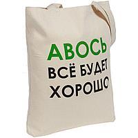 Холщовая сумка «Авось все будет хорошо», фото 1