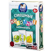 Карточная игра «Мои первые игры. Смешные животные», фото 1