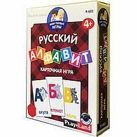 Карточная игра «Мои первые игры. Русский алфавит», фото 1