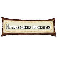 Подушка «На меня можно положиться», фото 1