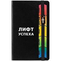 Ежедневник «Лифт успеха», недатированный, черный, фото 1