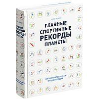Книга «Главные спортивные рекорды планеты»
