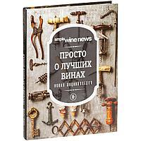 Книга «Просто о лучших винах»