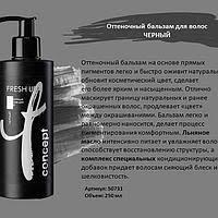 Concept Оттеночный бальзам для черных оттенков волос 250 мл