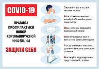 Защитись от вируса