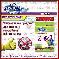 FRESHOUSE EFFECTIVE хлорная известь 0,3 кг