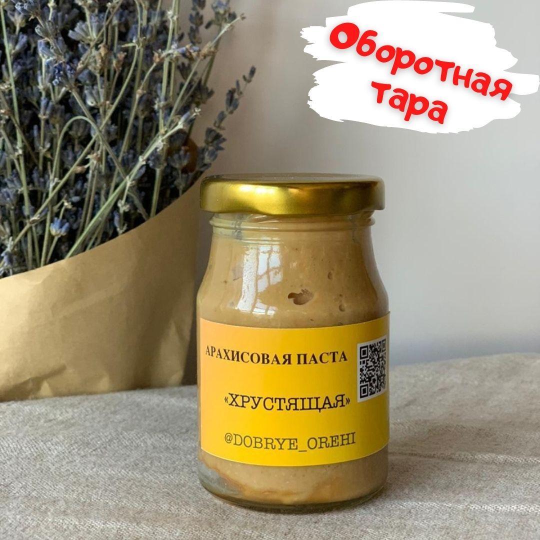 Арахисовая паста хрустящая От 250 грамм