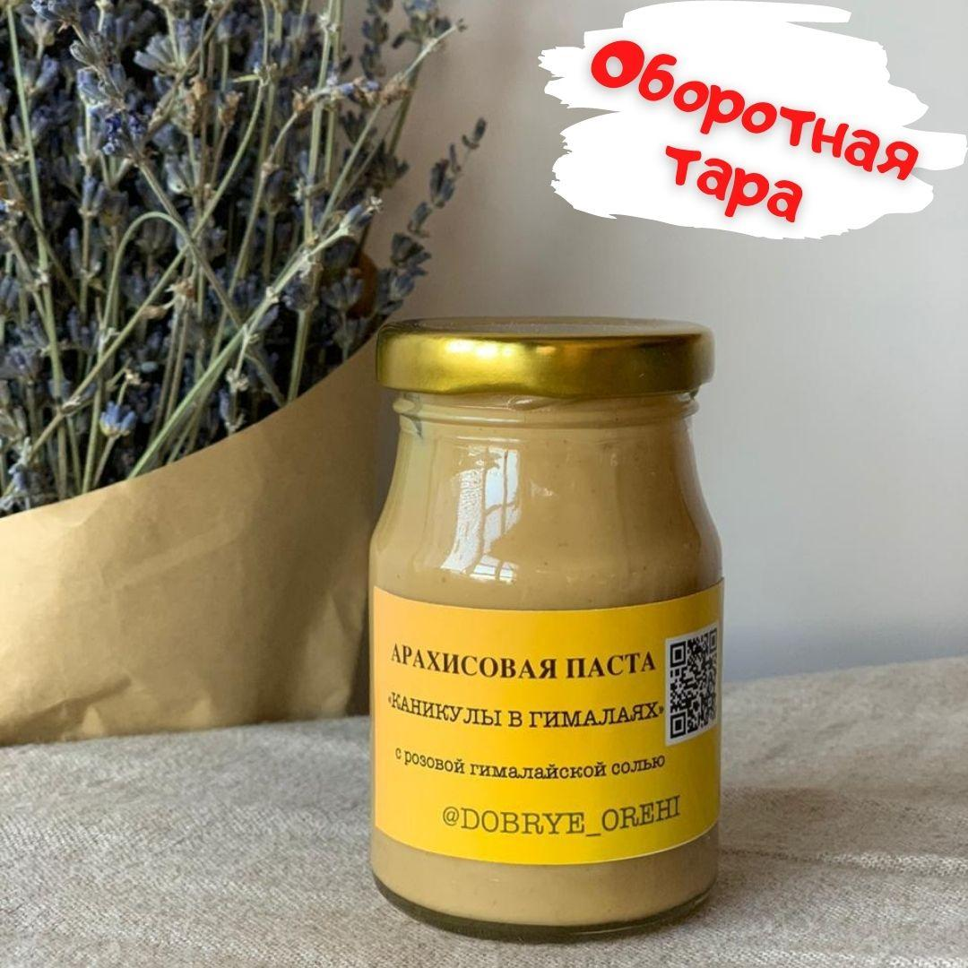 """Арахисовая паста """"Каникулы в Гималаях"""" От 250 грамм"""