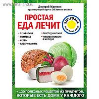 Простая еда лечит: отравления, похмелье, нервы, плохую память, простуду и грипп