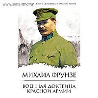 100летРККА. Военная доктрина Красной Армии. Фрунзе М.В.