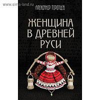 БытНравДрР. Женщина в Древней Руси. Торопцев А.П.