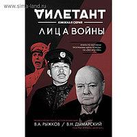 «Лица войны», Дымарский В. Н., Рыжков В. А.