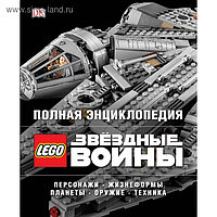 Полная энциклопедия LEGO STAR WARS. Мэллоу К., Бикрафт Э.