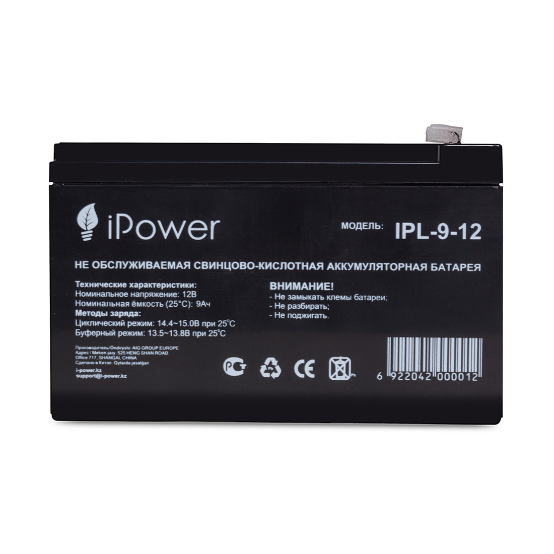 Аккумуляторная батарея 12В 9Ач IPower (95*151*65)