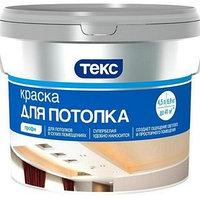 Краска Для потолка ПРОФИ супербелая ТЕКС 4,5л (комплект из 2 шт.)