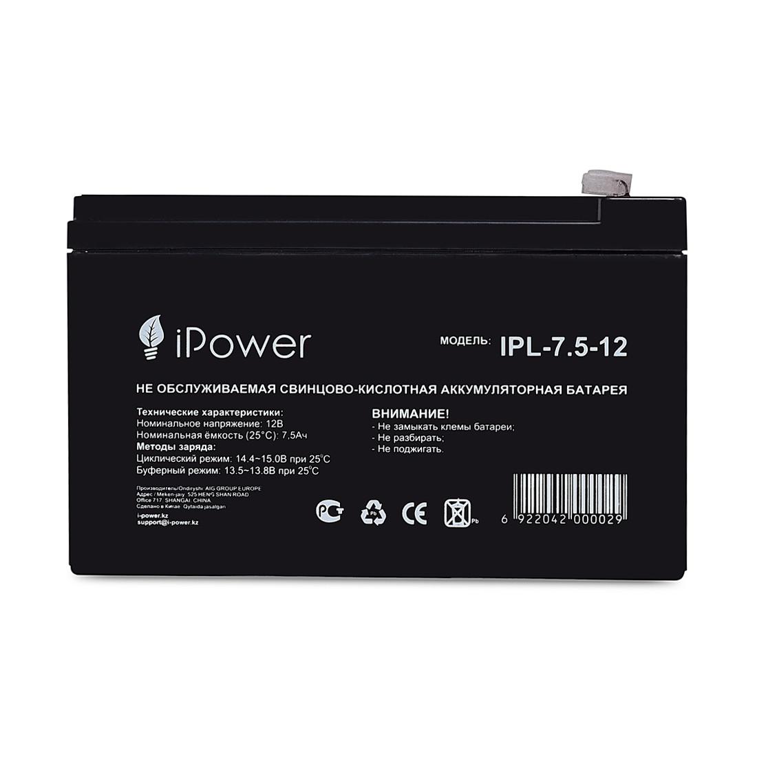 Аккумуляторная батарея 12В 7.5 Ач IPower (95*151*65)