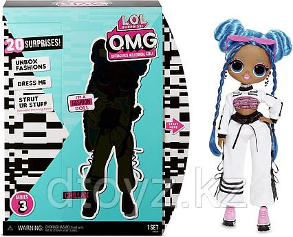 LOL Surprise - Кукла ЛОЛ OMG Chillax 3 волна