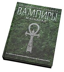Книга Вампиры: Маскарад классические правила