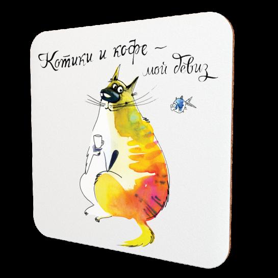 """Подставка для кружки """"Кофе и котики - мой девиз"""""""