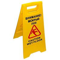 "Штендер (Табличка) ""Мокрый пол"""
