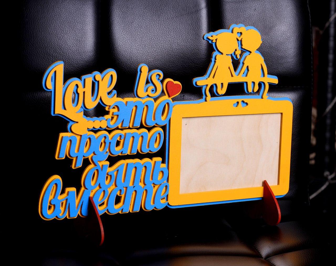 """Настольная Фоторамка """"Love is"""""""