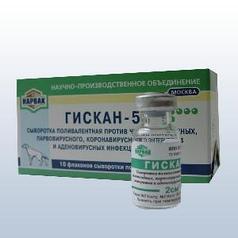 Сыворотка Гискан - 5 - против чумы плотоядных