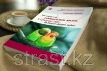 Книга Как сохранить сексуальную жизнь