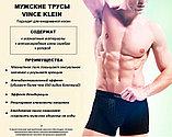 Магнитные боксеры Vince Klein (размер L), фото 5